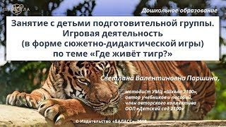 """""""Где живет тигр?"""" - сюжетно-дидактическая игра"""