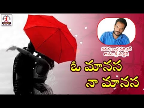 Telugu Romantic Songs | O Manasa Na Maanasa Telugu Love Song | Lalitha Audios And Videos