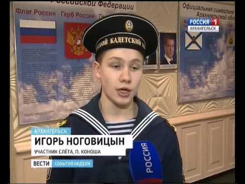 В Архангельске прошёл слёт кадетских объединений