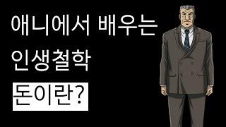 애니에서 배우는 인생철학(돈이란) feat by 토네가와