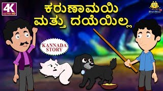 Kannada Moral Stories for Kids - ಕರುಣಾಮಯಿ ಮತ್ತು ದಯೆಯಿಲ್ಲ | Kannada Stories | Kannada Fairy Tales