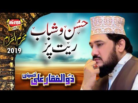 Zulfiqar Ali Hussaini - Aya Na Hoga - Muharram Kalaam