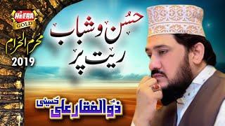 Zulfiqar Ali Hussaini - Aya Na…