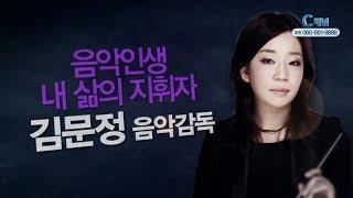 힐링토크 회복 363회 음악인생 내 삶의 지휘자  - 김문정 음악감독