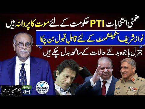 Ulti Ginti Ginnay Walay | Najam Sethi | Naya Daur | Najam Sethi Official