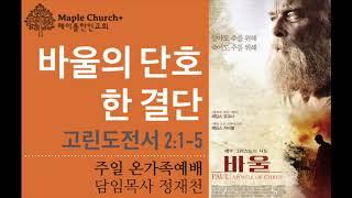 #35 바울의 단호한 결단 (고린도전서 2:1-5) | 정재천 목사 | 메이플한인교회 주일 온가족예배