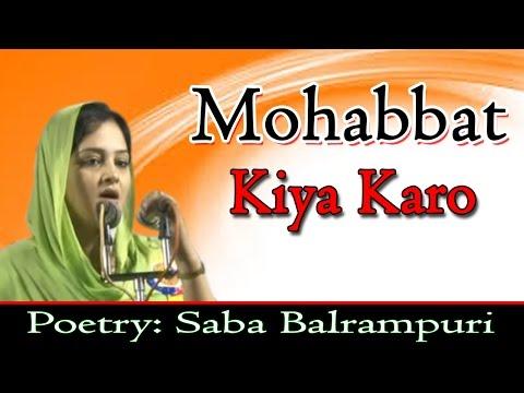 Mohabbat Kiya Karo | New Romantic Mushaira...