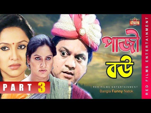 Paji Bou 3 | পাজী বউ ৩ | Mir Sabbir | Shahnaz Khushi I Nadia Ahmed I Bangla Comedy Natok 2020