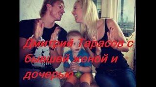 Дом 2: Дмитрий Тарасов с бывшей женой и дочерью