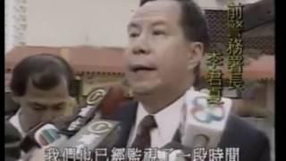 警務處前處長李君夏先生歷年新聞剪影
