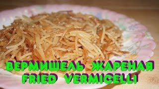 Вермишель жареная / Fried vermicelli