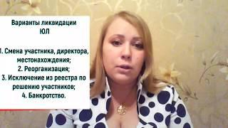 Ликвидация ООО 2018.<