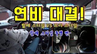 #1-20 연비 대결! 할배(?)스타일 주행편 (쉐보레…