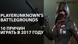 PlayerUnknown's Battlegrounds. 10 причин играть в 2017 году