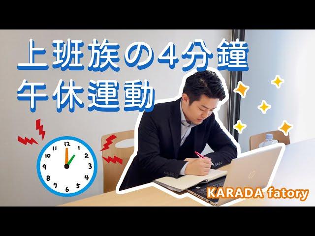 【藤山小教室】上班族の4分鐘午休運動!