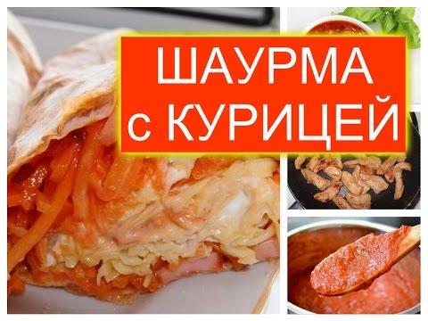 шаурма с курицей и морковью в домашних условиях рецепт с фото