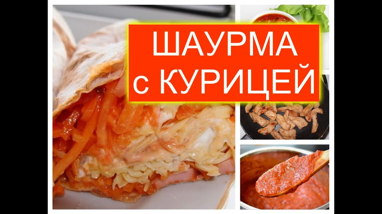 шаурма в домашних условиях рецепт с корейской морковью и курицей