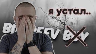 Bukreev больше не buy. Я устал..