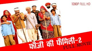 Fauji Ki Family-2 || फुल मूवी एक साथ || फौजी की फैमिली-२|| Prakash Gandhi || Rajasthani Comedy Film