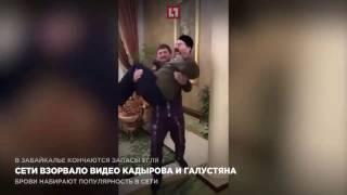 Сети взорвало видео Кадырова и Галустяна(В Сети появилась репетиция Галустяна и Кадырова Подробнее на сайте