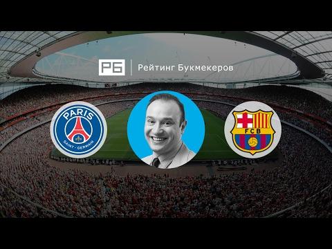 Прогноз Константина Генича: «ПСЖ» – «Барселона»