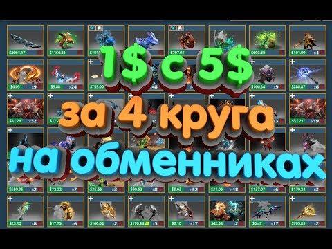 1$ с 5$ за 4 круга трейда на обменниках. Dota+Rust (Полная версия)