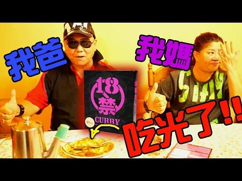 給爸媽挑戰18禁咖喱!! in Malaysia