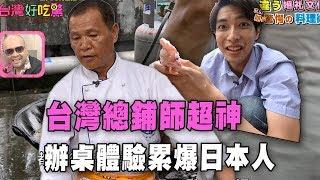 【精華版】台灣超神總鋪師  辦桌體驗累爆日本人