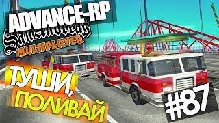 Пожарная бригада - Advance-Rp SAMP #87