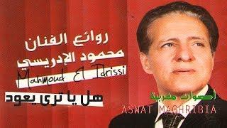 محمود الإدريسي - هل يا ترى يعود | Mahmoud El Idrissi