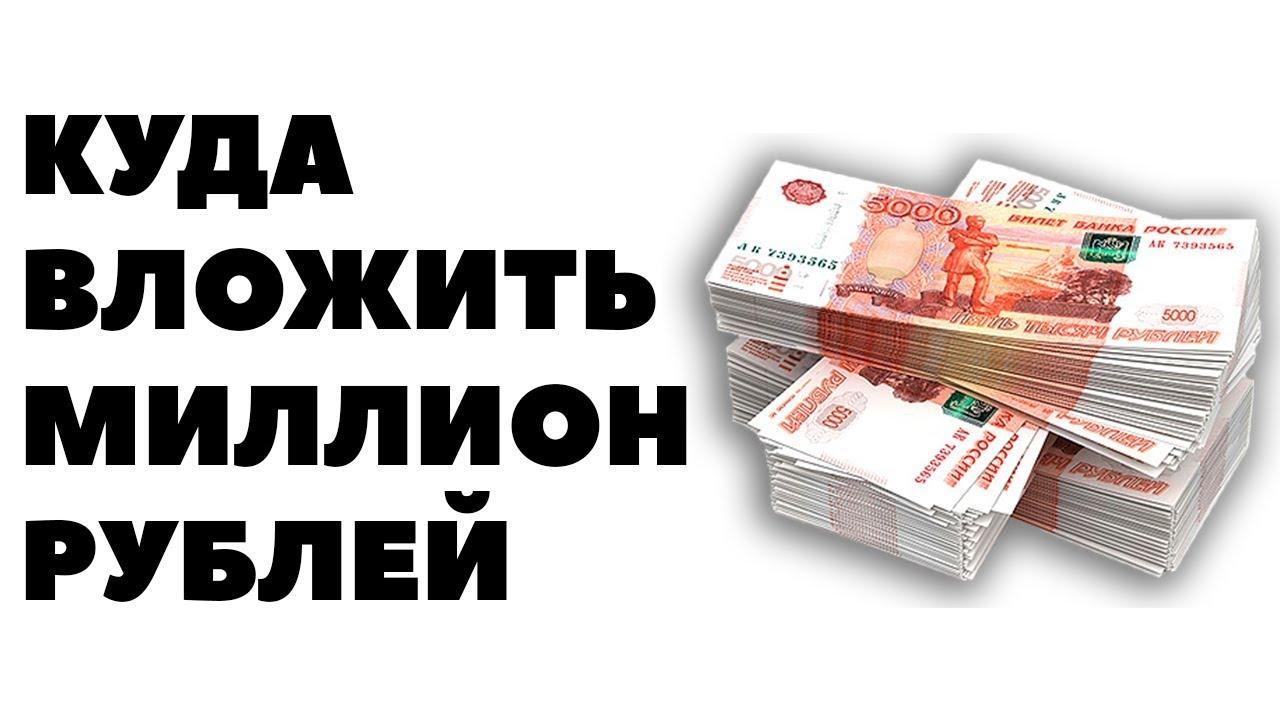 Куда инвестировать миллион рублей в 2019? Куда вложить сумму 1500000 чтобы заработать?
