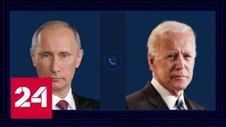 Байден предложил Путину встретиться - Россия 24