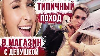 ТИПИЧНЫЙ ПОХОД В МАГАЗИН С ДЕВУШКОЙ! / ПОХОД С ДЕВУШКОЙ ПО МАГАЗИНАМ!