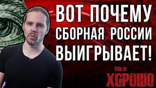 Вот почему сборная России выигрывает!