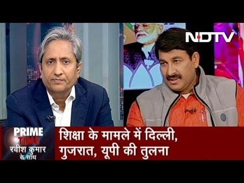 Prime Time With Ravish, Feb 05, 2020   Delhi Election - AAP को शिक्षा पर घेरती हुई घिर गई है BJP