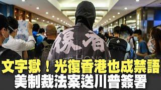 文字獄!光復香港也成禁語 美制裁法案送川普簽署|台灣復設關島辦事處!美參眾兩院都提《台灣防衛法》|晚間8點新聞【2020年7月3日】|新唐人亞太電視