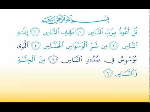 Surat An-Nas 114 سورة النّاس - Children Memorise - kids Learning quran