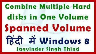 Dynamic disk and Disk Spanning in Windows 8  (Hindi) thumbnail