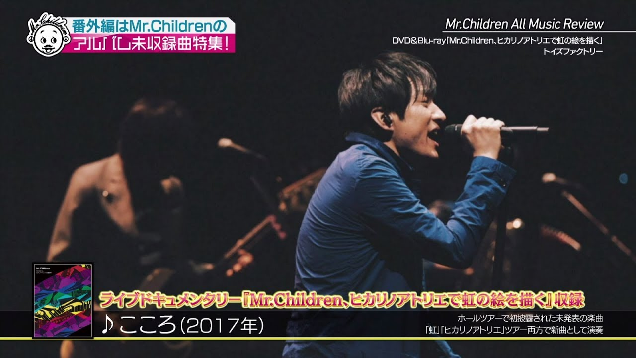 mr children 曲 ダウンロード