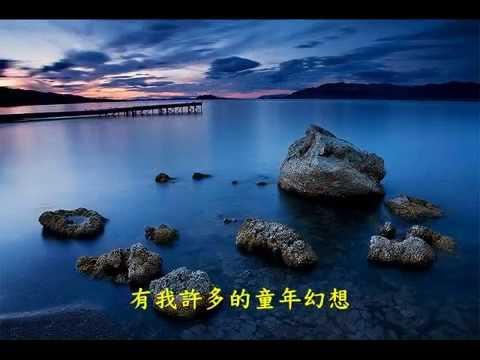 外婆的澎湖灣 - 潘安邦Karaoke