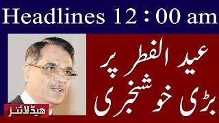Neo News Headlines Pakistan | 12 Am | 14 June 2018