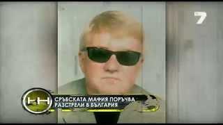 Жега 11.01.2015 - Българи в световната мафия - трафикът на кокаин