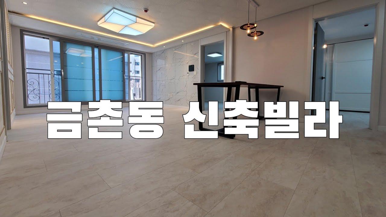 [파주빌라매매][금촌동신축빌라] 금촌역 금릉역 2룸 3룸 분양중