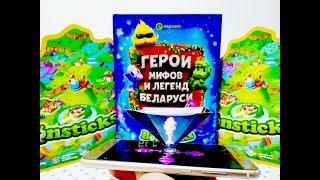 3D-Бонстики 5  Книга и 3D призма ОБЗОР 3D КНИГИ Мифы и легенды Беларуси Как оживить бонстика