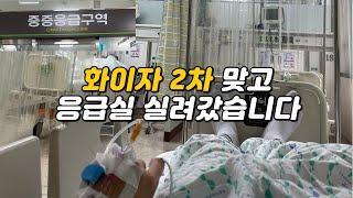 화이자 2차 접종 후 응급실 실려갔습니다