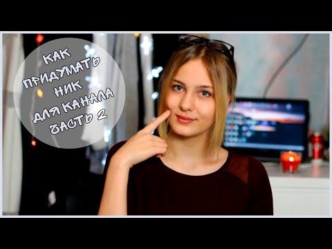 Как придумать ник для канала на youtube | ЧАСТЬ 2 |