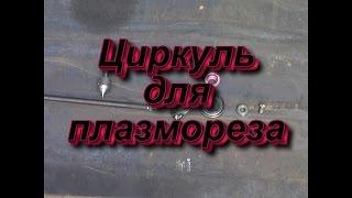 Циркуль для плазмореза самодельный Compasses for plasma cutter homemade(Самодельный циркуль для плазменного резака., 2016-05-09T17:40:59.000Z)