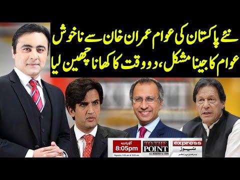 To The Point With Mansoor Ali Khan | 21 January 2020 | Express News