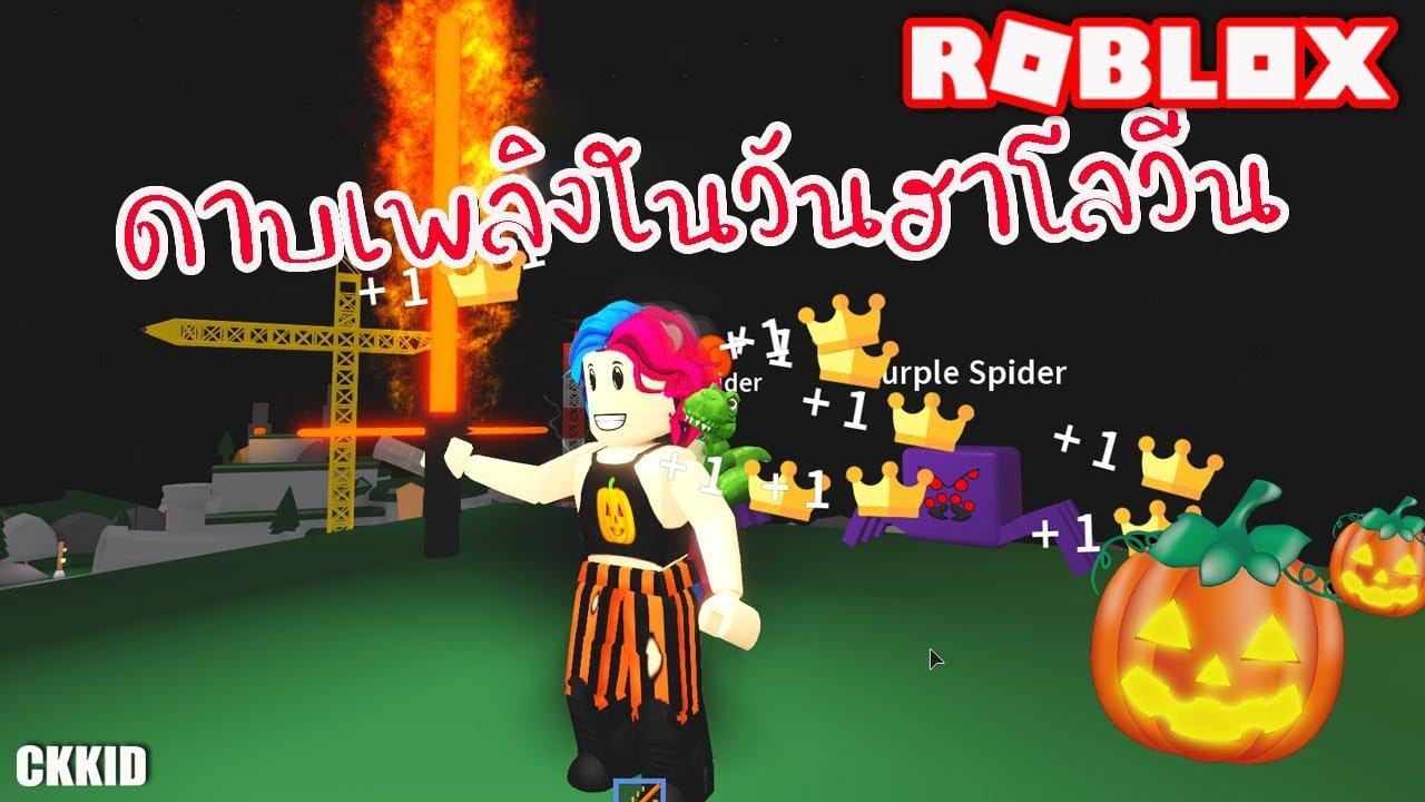 Roblox Saber Simulator จำลองการดวล ดาบ Lightsaber แบบ Epic ดาบเพล งในว นฮาโลว น Pets Saber Simulator Ckkid Youtube