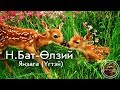 Download N.Bat-Ulzii - Yanzaga (Ugtei).  Н.Бат-Өлзий – Янзага (Үгтэй). MP3 song and Music Video